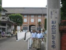 からだバランス調整院、旧富岡製糸場は4km程の距離