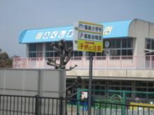 甘楽町立福島幼稚園