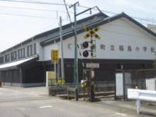 甘楽町立福島小学校